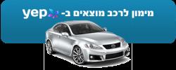 מימון לרכב - YEP