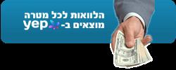 הלוואות לכל מטרה- YEP